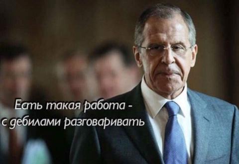 Сергей Лавров жёстко раскрит…
