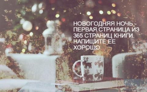 Что значит Новый год для вас?