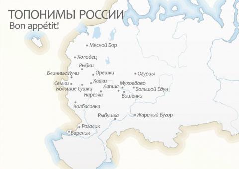 Самые забавные названия российских городов и посёлков