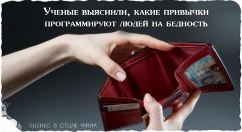 Будем богатыми!