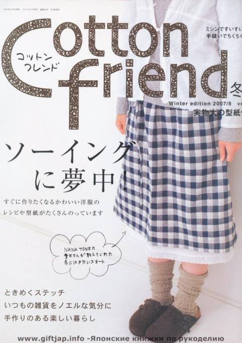 Cotton friend 8 2007 (шитье, вязание, вышивка)