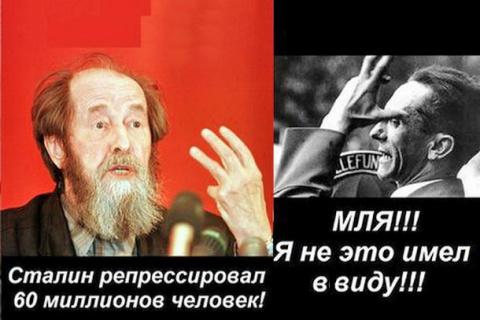 Разговор сталиниста с солженистом