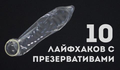 10 полезных приемов с презер…