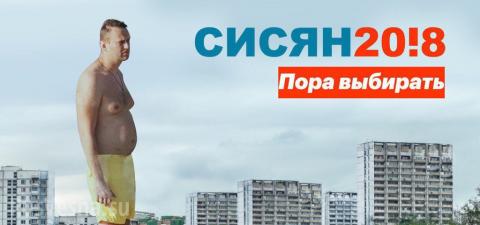 «Предвыборная программа» Нав…