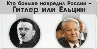 Кто больше навредил России – Гитлер или Ельцин?