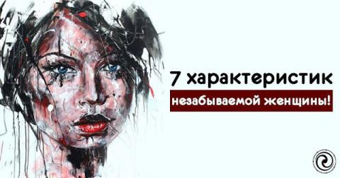 7 характеристик незабываемой женщины!