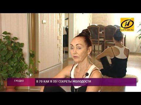 Пенсионерка из Гродно в свои 70 выглядит на 35!
