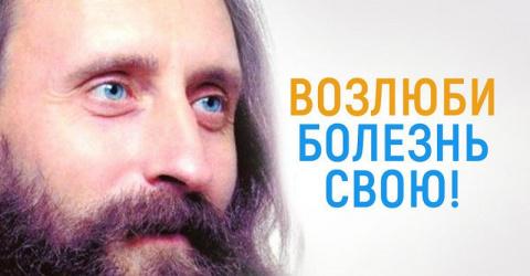 Валерий Синельников: «Лекарс…