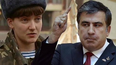 Саакашвили и Надя... От чего…