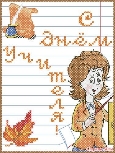 Схема вышивки ко дню учителя