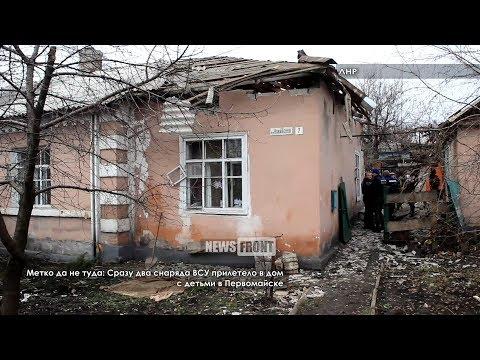 Метко да не туда: Сразу два снаряда ВСУ прилетело в дом с детьми в Первомайске