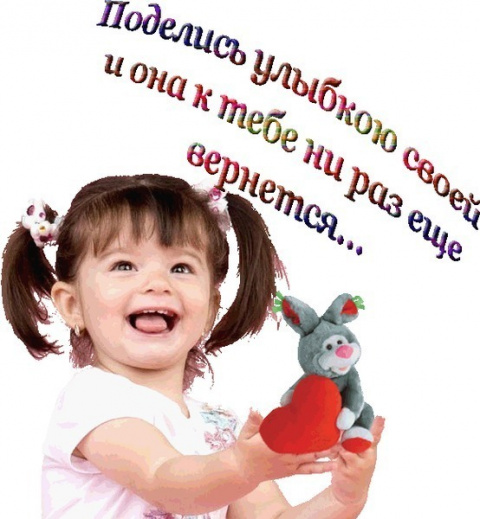 5 ОКТЯБРЯ - ВСЕМИРНЫЙ ДЕНЬ УЛЫБКИ!