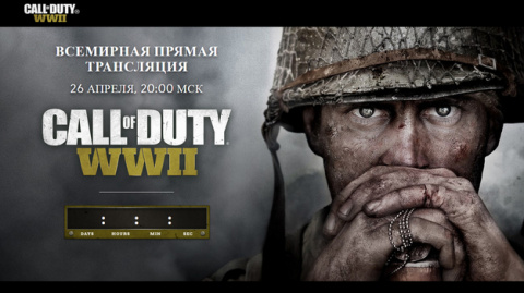 Игра Call of Duty: WWII официально анонсирована