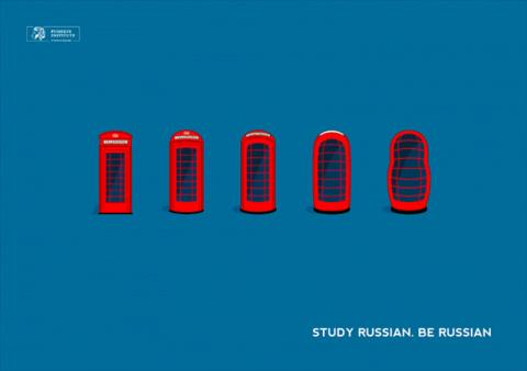 Стать русским