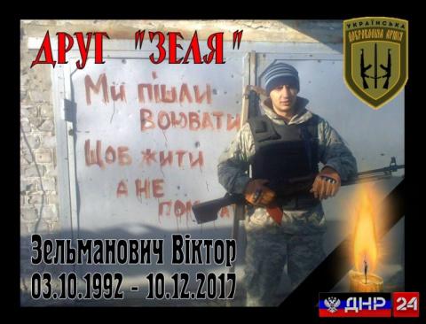 На Донбассе ликвидирован 25-летний «атошник»