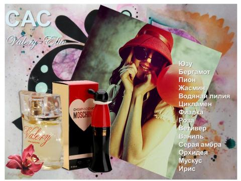 парфюмерия Валери Элит. автор постера Ирина Непогодова
