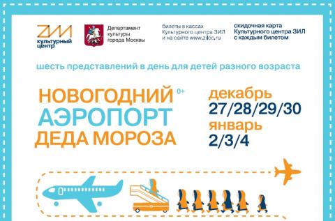 Новогодний аэропорт Деда Мороза