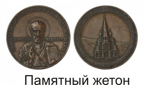 Медаль посвященная Шипкинской эпопеи