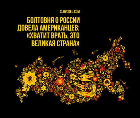 БОЛТОВНЯ О РОССИИ ДОВЕЛА АМЕРИКАНЦЕВ: «ХВАТИТ ВРАТЬ, ЭТО ВЕЛИКАЯ СТРАНА»
