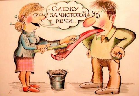 Говорите и пишите по-русски …