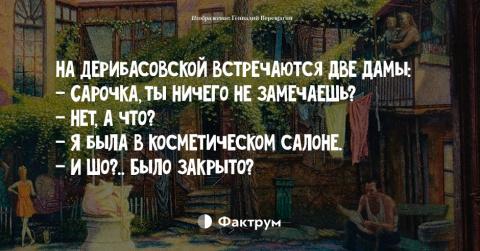 На Дерибасовской встречаются…