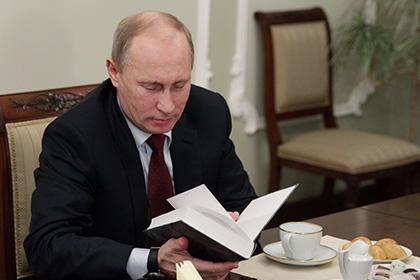 Путин отказался читать книги…