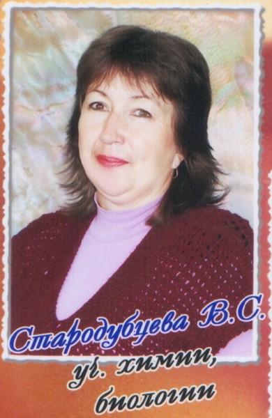 Вера Стародубцева