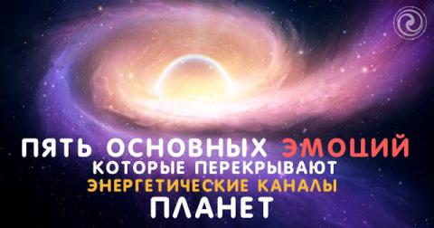 Пять основных эмоций, которые перекрывают энергетические каналы планет