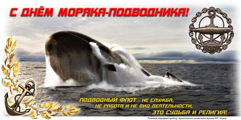 Поздравляем с Днем подводного флота России! (стихи, открытки, история)
