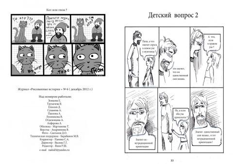 журнал Пензенского художественного училища