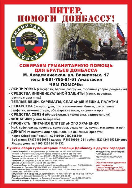 ДОРОГИЕ ТОВАРИЩИ! По России открыты Пункты приема гуманитарной помощи в города Восточной Украины (адреса внизу). Они будут работать с 10:00 до 22:00 ежедневно.