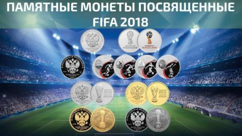 Новости России: монеты ЦБ РФ…