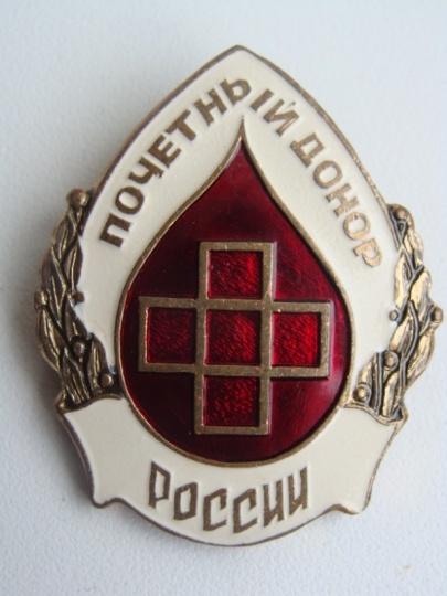 Почему в регионах России Почетный донор НЕ В ПОЧЕТЕ?