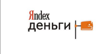 В офисе «Яндекс. Деньги» про…