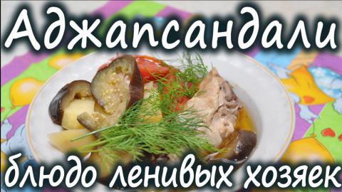 Рецепт приготовления аджапсандали. Грузинская кухня рецепты.
