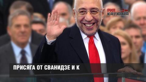 Присяга от Сванидзе и К