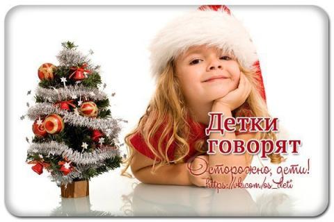 Детки говорят... Улыбнемся))