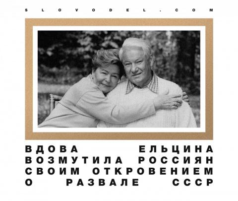 ПРИЗНАНИЕ ЕЛЬЦИНОЙ: Вдова возмутила россиян своим откровением о развале СССР