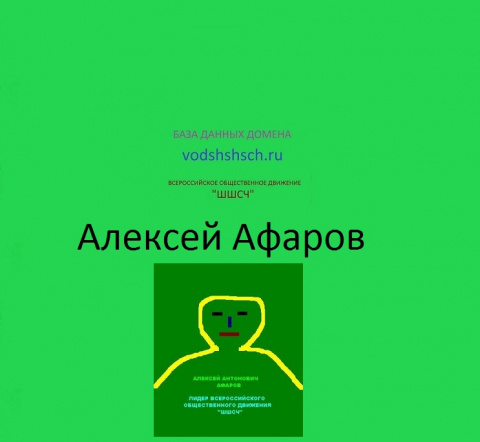 Алексей Афаров