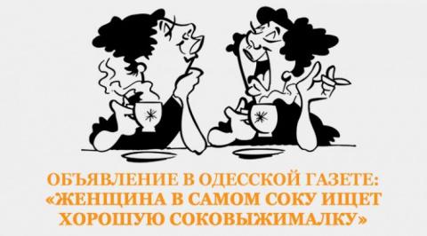 В гостях у одесситов...))