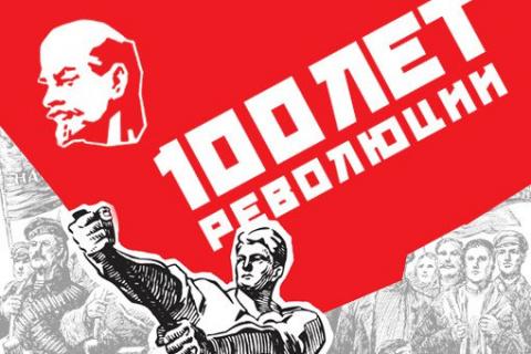 О юбилее Октябрьской революц…