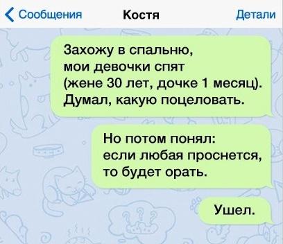 10 СМС, которые могли написа…