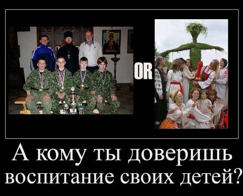 1. «Славянское родноверие» -…