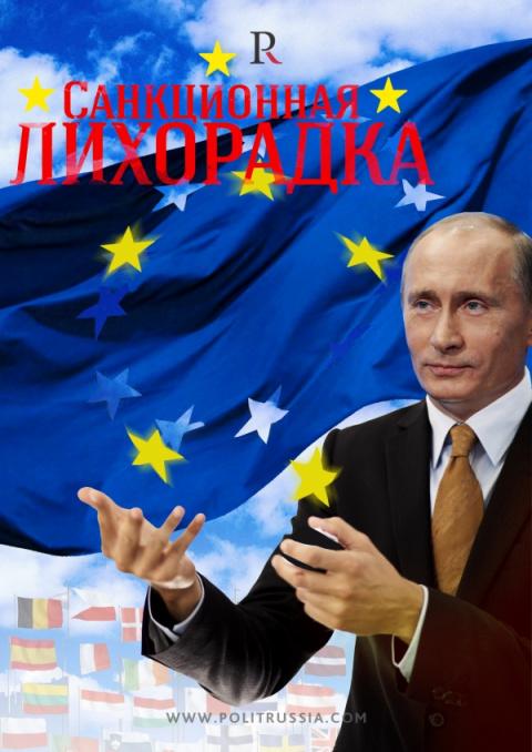 Выдержит ли объединенная Европа удар Путина?