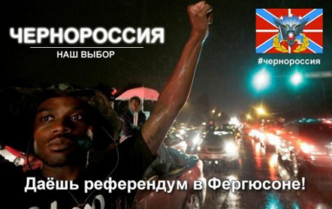Чернороссия - наш выбор!