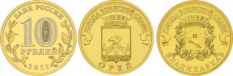 Новая серия монет - города воинской славы