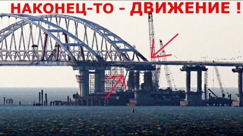 Свершилось: Крымский мост соединил два берега