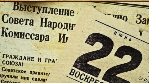 КАК ЭТО БЫЛО: 22 ИЮНЯ 1941 Г…