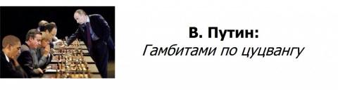 В. Путин: Гамбитами по цуцвангу