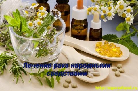 Лечение рака народными стредствами
